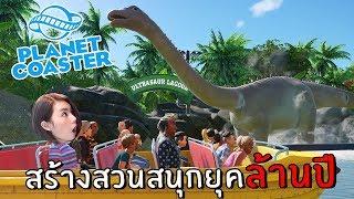 สร้างสวนสนุกยุคล้านปี   Planet coaster