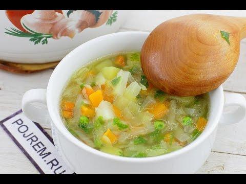 Жиросжигающий суп, диета Майо -8 кГ за неделю, рецепт