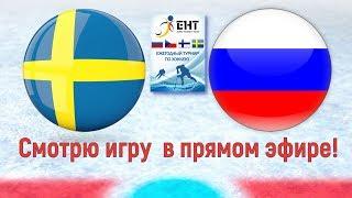 Швеция Россия Еврохоккейтур Шведские игры