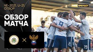 13 10 2020 Латвия U 21 Россия U 21 1 4 Обзор матча