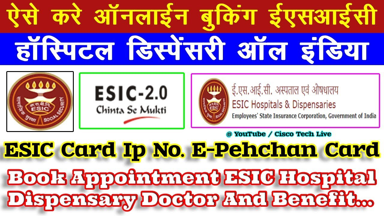 ईएसआईसी ऑनलाइन बुकिंग हॉस्पिटल ESIC Hospital Dispensary Online Booking  Doctor Esic 2 0 Update ESIC
