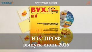 Новинки - Июньский выпуск ИТС ПРОФ 2016 года(, 2016-07-04T06:05:07.000Z)