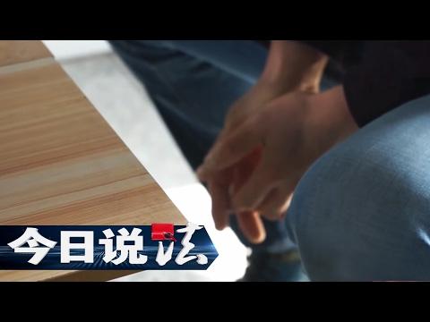 《今日说法》 20170216 同谋(上):谜团重重的伤人案 | CCTV