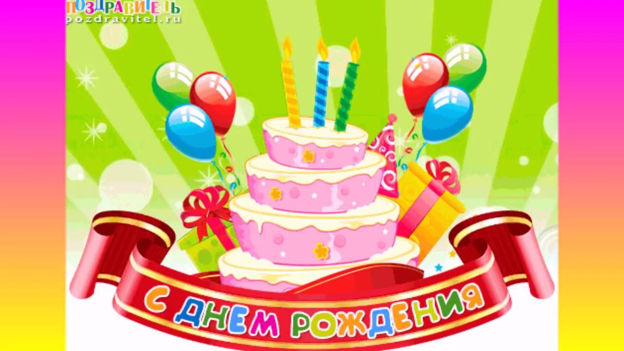 Анимация с днем рождения для мальчика, марта маме