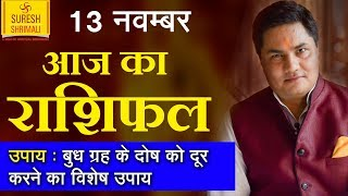 13 November 2019, AAJ KA RASHIFAL ।Today Horoscope | Daily/Dainik भविष्यफल in Hindi  Suresh Shrimali