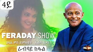 ERI-YORKA: FERADAY SHOW INTERVIEW WITH ELSA KIDANE- ኤልሳ ኪዳነ NEW ERITREAN SHOW 2021 PART 04