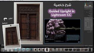 عدل صور السفرة باحتراف | شرح ميزة | Guided Upright in Lightroom CC