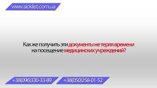 Купить больничный задним числом Киев