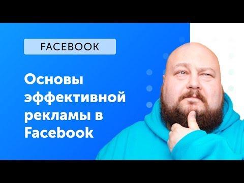 ELama: Основы эффективной рекламы в Facebook от 18.10.2018