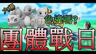 御三家團體戰日 六場有色違嗎?pokemon go第四代寶可夢 菲菲實況