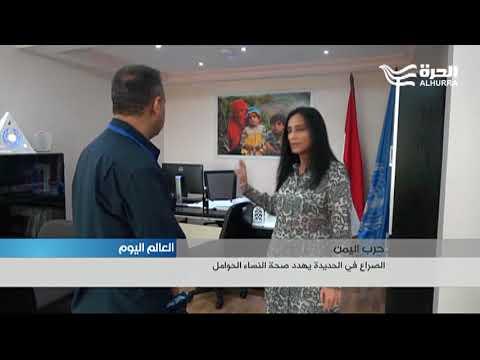 اليمن.. الصراع في الحديدة يهدد صحة النساء الحوامل  - 20:21-2018 / 8 / 5