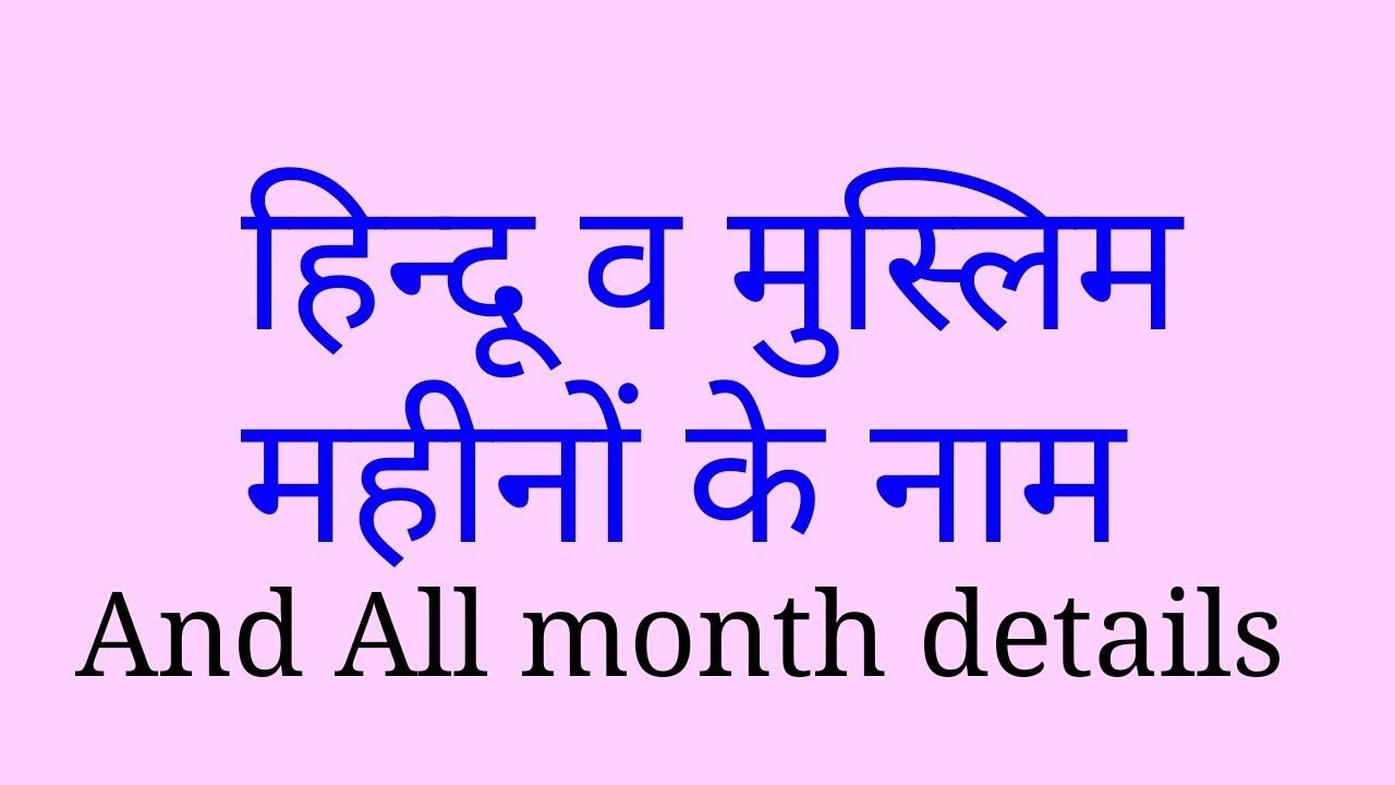 Hindu and Muslim Month Name