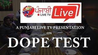 KABADDI DOPE TEST ll VERY IMPORTANT MEETING ON MAJOR DISCUSSION ll A PUNJABI LIVE TV PRESENTATION