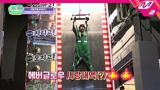[에버글로우 랜드] 눈물 없이는 볼 수 없는(?) 글로우볼 찾기 (feat. 에버글로우 사랑해액!) | Ep.3