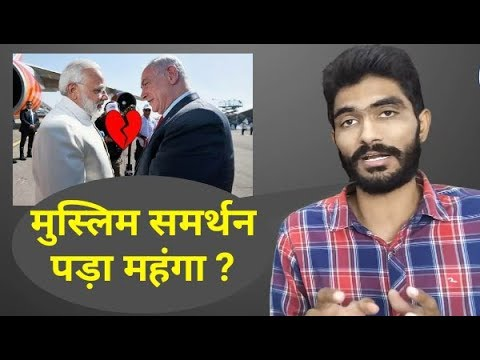 Is Narendra Modi Israel policy failed ? Netenyahu's India visit fully explained | Thanks Bharat