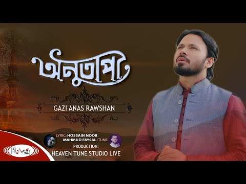 Onutapi Gojol (অনুতাপী) by Gazi Anas Rawshan নতুন ইসলামিক গজল Mp3 Lyrics