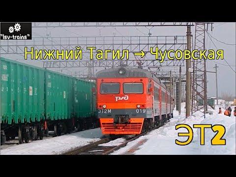 ЭТ2-019 сообщением Чусовская→ Нижний Тагил на станции Пашия (Горнозаводск).