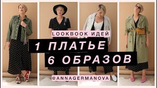 ★ 1 БАЗОВОЕ ПЛАТЬЕ - 6 ОБРАЗОВ ★ LOOK BOOK август 2018 ★ Анна Германова