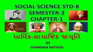 std 8 social science sem 2 chapter 1 dharmik samajik jagruti