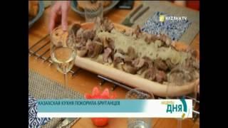 КАЗАХСКАЯ КУХНЯ ПОКОРИЛА БРИТАНЦЕВ