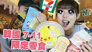 【哈囉小劇場】韓國711限定。獨家餅乾/洋芋片/記憶吐司/寶可夢辣炒年糕 thumbnail