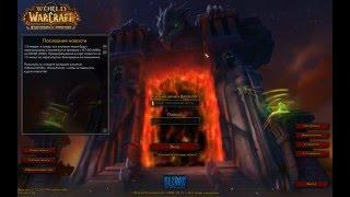 World of Warcraft не сохраняет настройки