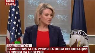 Вашингтон. Заявленията на Русия за нови провокации в Сирия са неверни/15.06.2018 г./