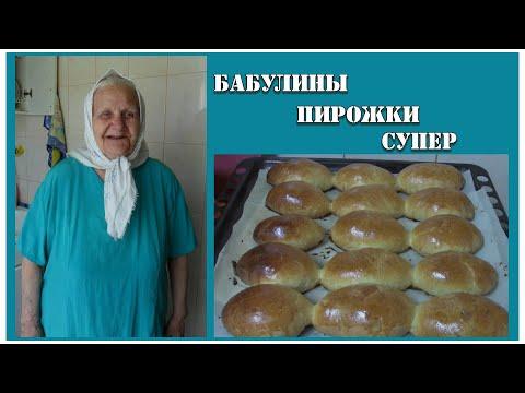 ПИРОЖКИ*дрожжевое тесто для любой начинки и всевозможных булочек (подробный рецепт под видео)