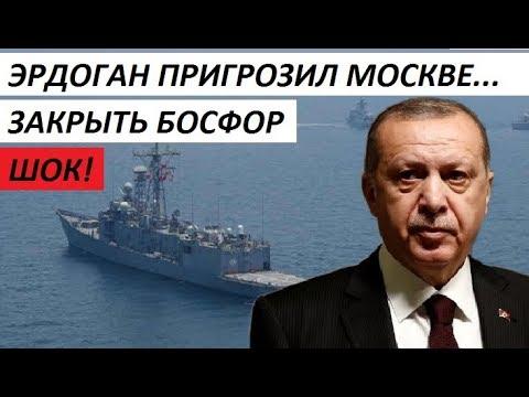 НЕОЖИДАННЫЙ ПОВОРОТ! Эрдоган ПРИГРОЗИЛ Москве закрыть Босфор - НОВОСТИ МИРА