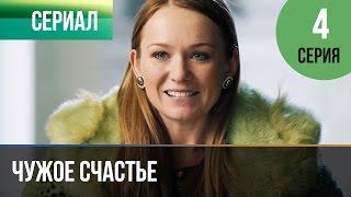 ▶️ Чужое счастье 4 серия - Мелодрама | Фильмы и сериалы - Русские мелодрамы