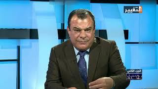 لقاء الاعلامي نجم الربيعي مع وزير الصناعة والمعادن صالح الجبوري الجزء 2 - من بغداد