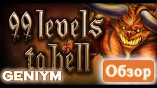 Обзор игры  99 levels to hell v2.0