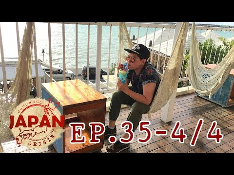 JAPAN ORIGIN : EP35 - 4/4 | Okinawa (Part 4)