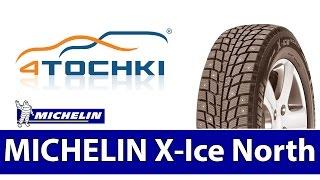 Зимняя шипованная шина Michelin X-Ice North - 4Точки. Шины и диски 4точки - Wheels amp; Tyres 4tochki