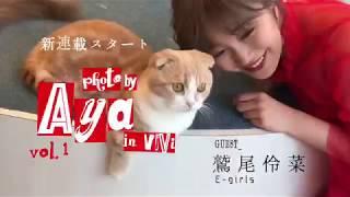 インタビュー内容はコチラから→https://www.vivi.tv/topics/2018/04/646...