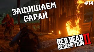 Red Dead Redemption 2 Часть 14: Защищаем Сарай, помогаем Ромео и Джульете!