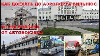 В аэропорт Вильнюс от вокзала: автобус,поезд,маршрутка.
