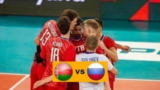 Волейбол. Беларусь - Россия. Мужчины. Чемпионат Европы 2019