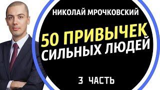 50 Привычек Сильных Людей (3 Часть) / Привычки Успешных Людей / Николай Мрочковский