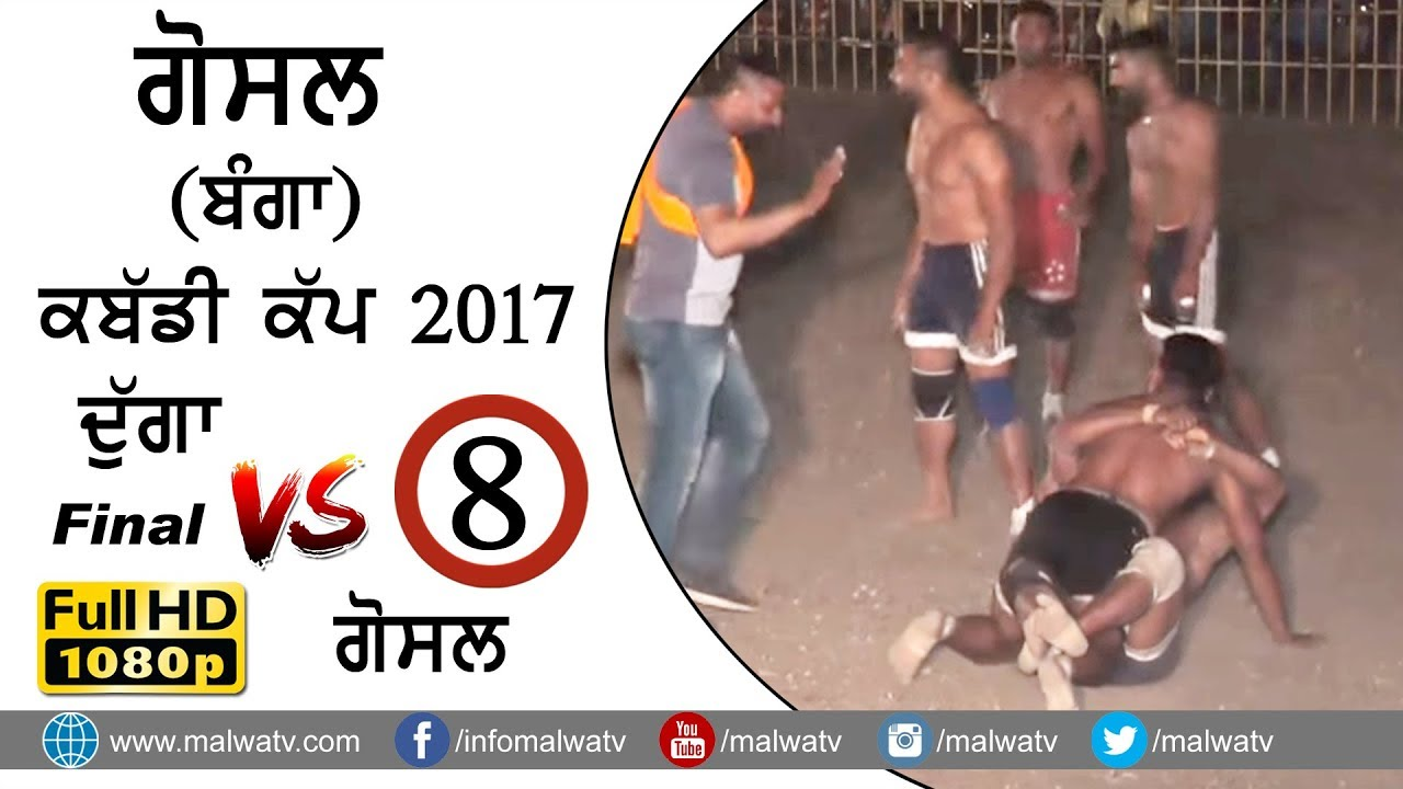 ਗੋਸਲ (ਬੰਗਾ) ● GOSAL (Banga) 18th KABADDI CUP - 2017 ● FINAL MATCH ● DUGGA vs GOSAL ● Part 8th