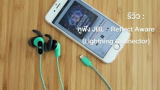 siampod ep 86 ร ว ว ห ฟ ง jbl reflect aware lightning connector