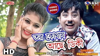 Tor Headlight Dekhe chhe Citi - Raj Das Gunja Mp3 Song Download