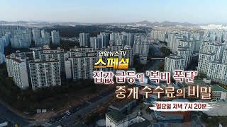 [예고] 연합뉴스TV 스페셜 - 집값 급등에 '…