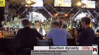 Хороший бар, хорошая музыка, хорошее вино!(Как в Москве приготавливаются и пьются горячительные напитки., 2015-06-20T18:33:21.000Z)