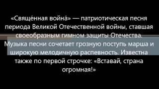 Священная Война, песня на баяне!!!