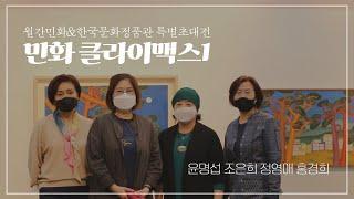 [민화 전시] 중진작가 4인전 '민화 클라이맥스1' /…