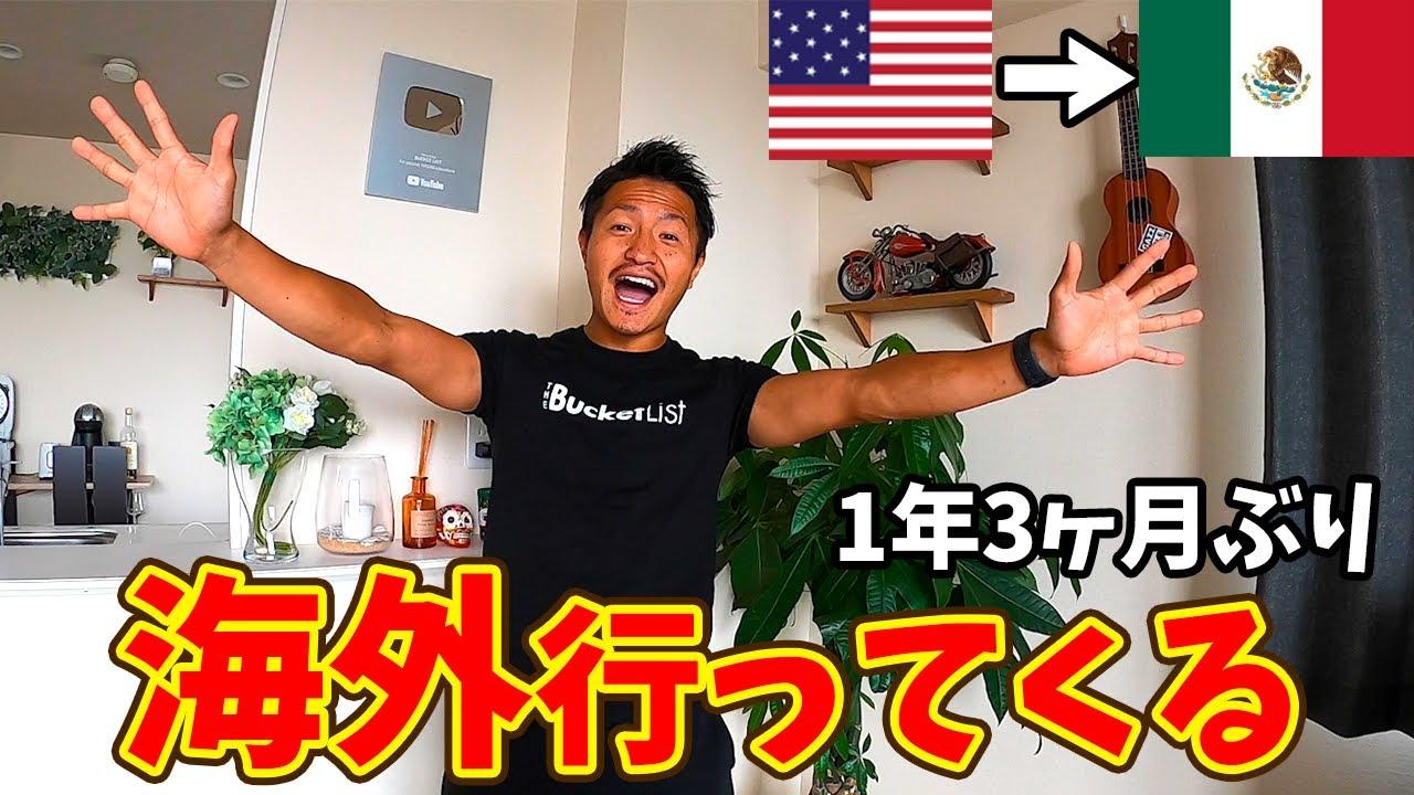 【重大報告】久しぶりに海外に行ってきます!!