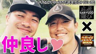 遥かなる時を超え、我流道(GARYUDO)のBOOさんと再び邂逅…お互いのゴルフはあれから変わった?【GARYUDOコラボ②】