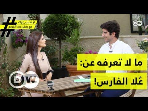 ما لا تعرفه عن الصحفية الأردنية عُلا الفارس؟| شباب توك  - نشر قبل 2 ساعة