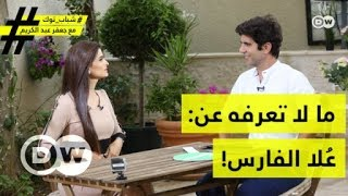 ما لا تعرفه عن الصحفية الأردنية عُلا الفارس؟| شباب توك